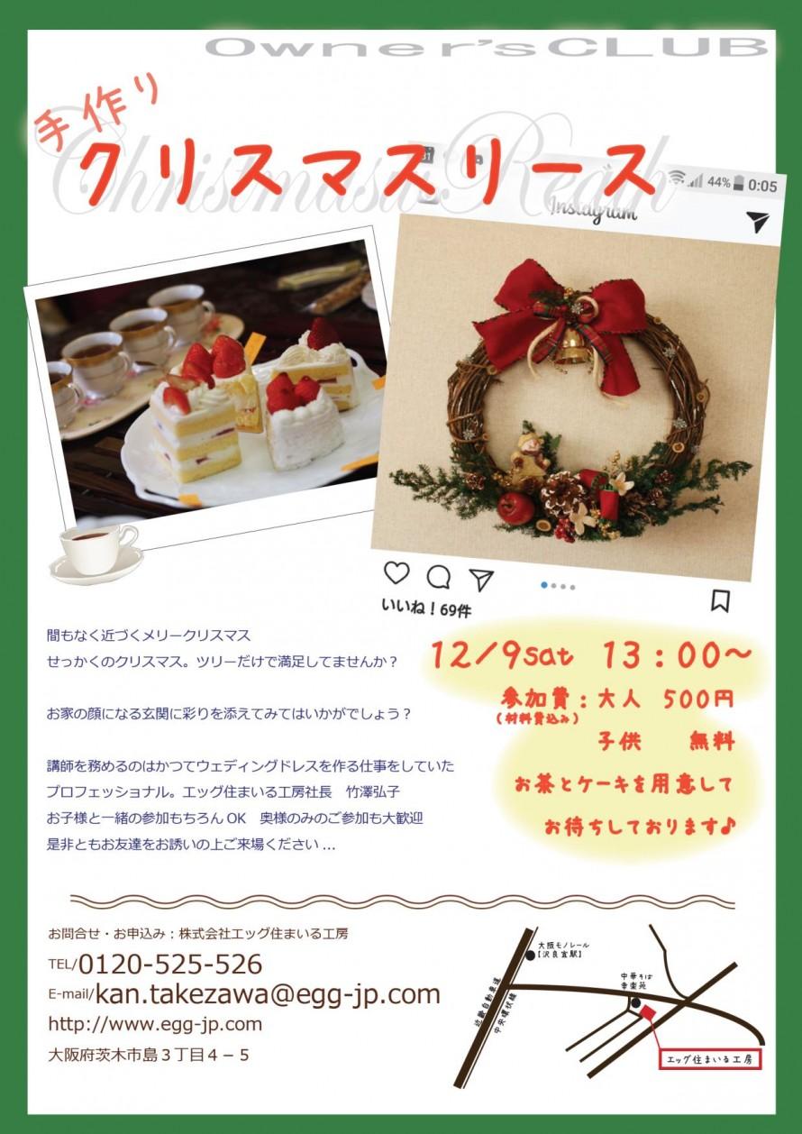 17.12.9クリスマスリース
