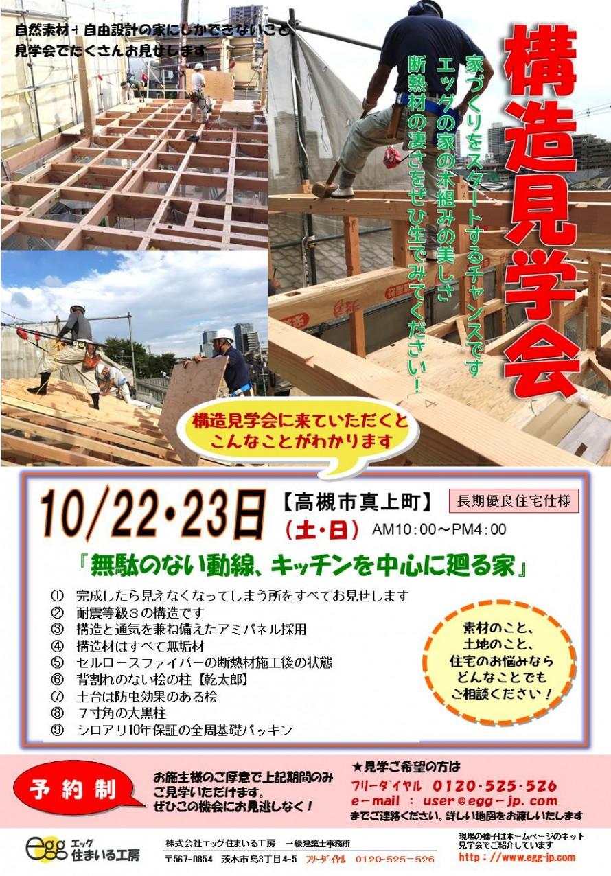 2016.10村田邸構造見学会