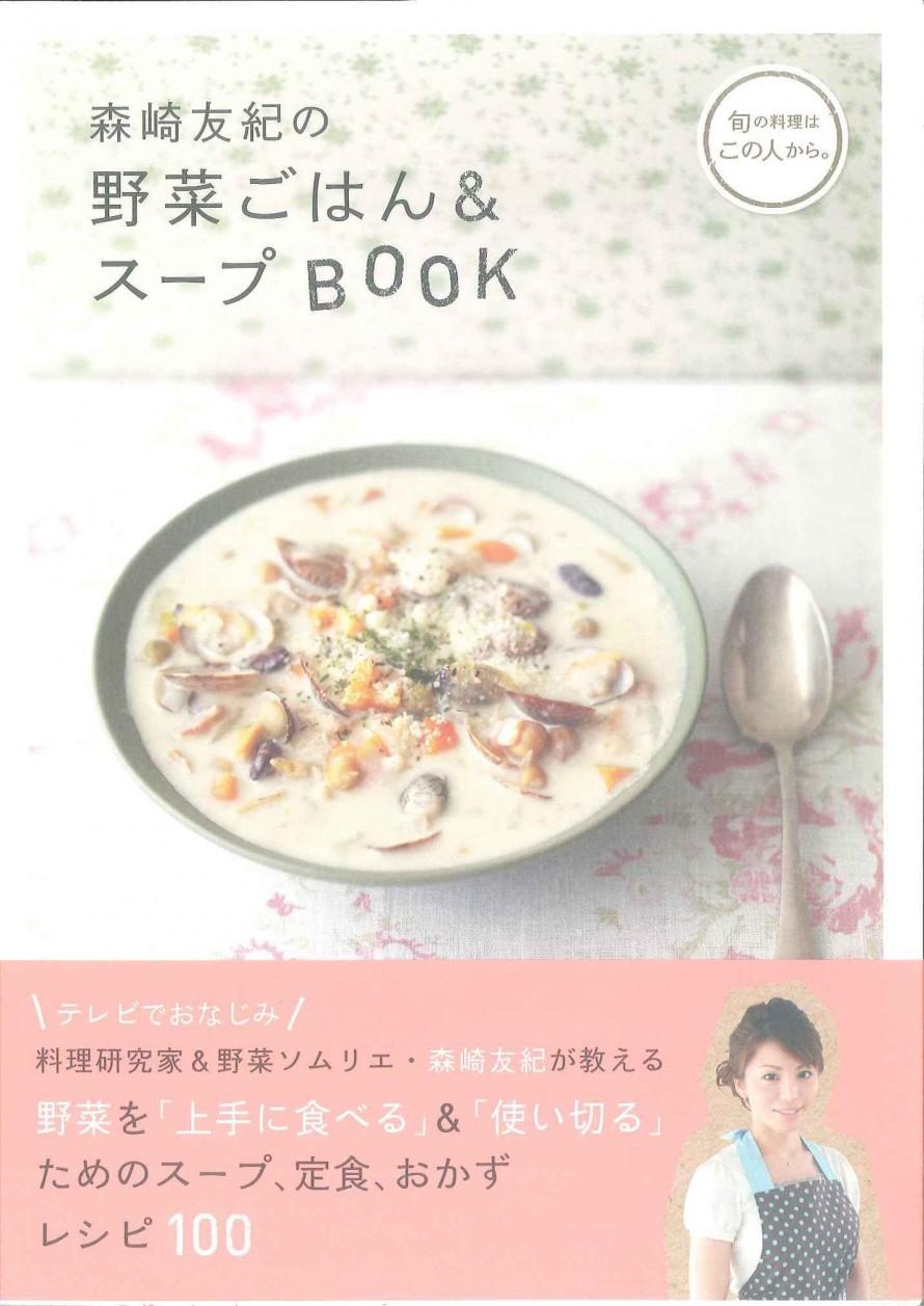 森崎友紀さんの野菜ごはん&スープBOOk