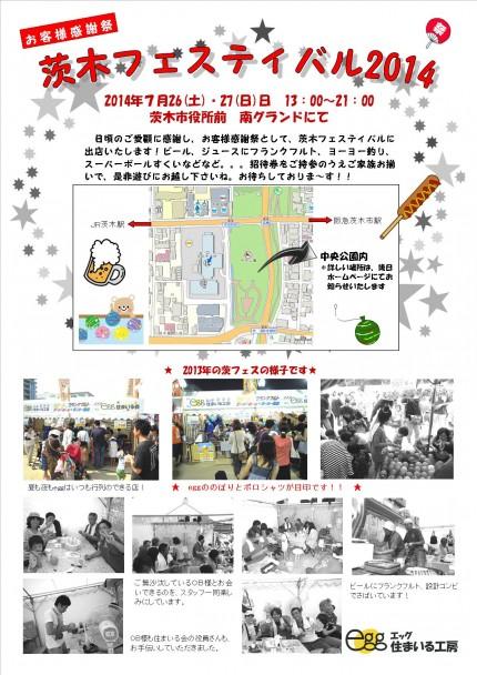 茨木フェス2014