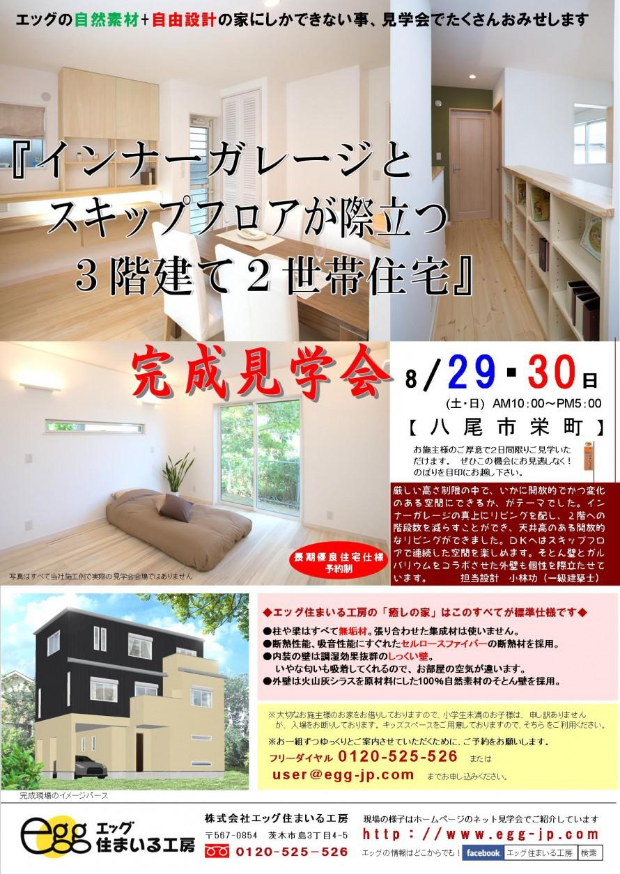 2015.8 完成見学会