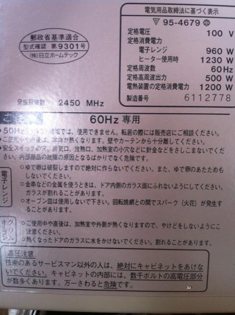50hz・60hz