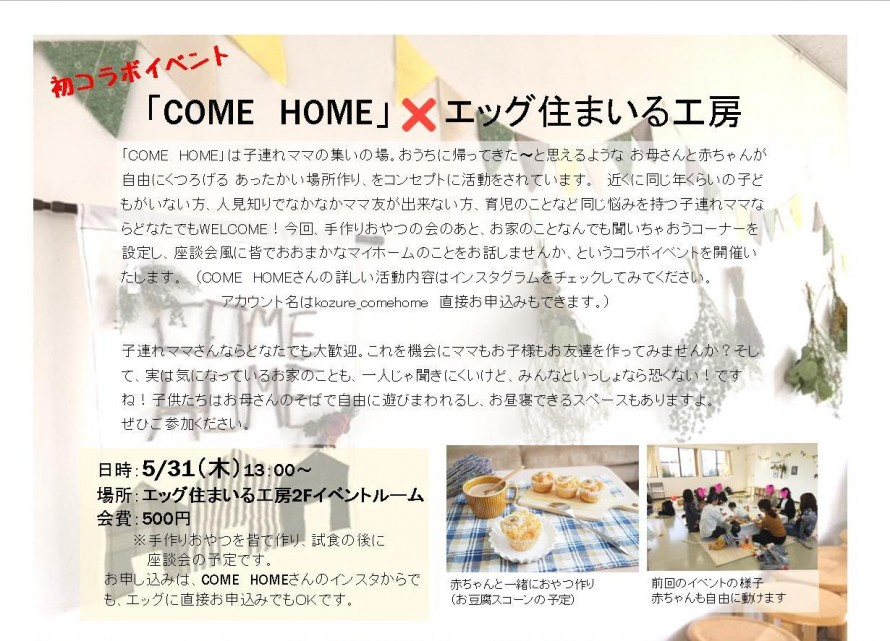 comehome