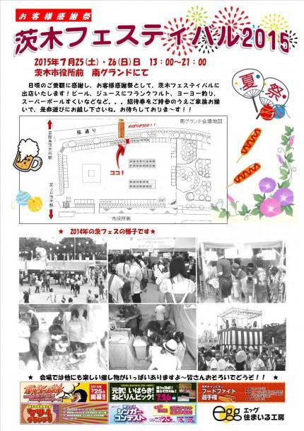 茨木フェス2015
