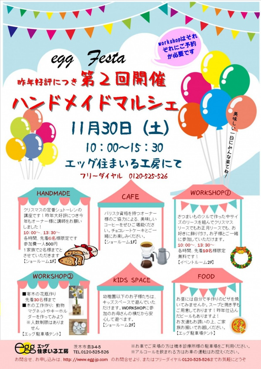 eggfesta2019-2