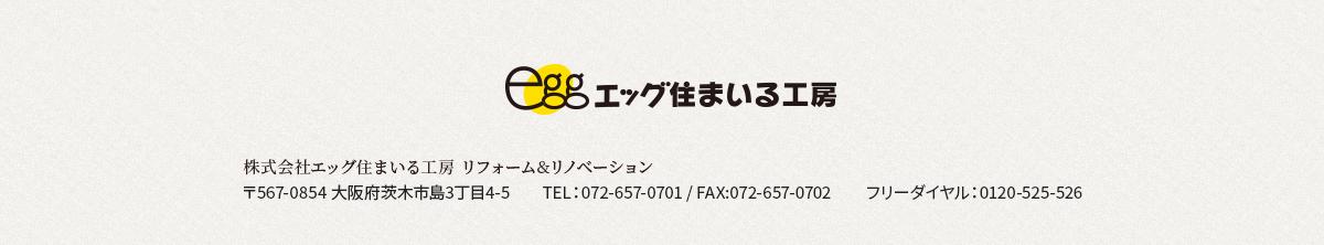 大阪北摂地域(茨木・吹田・高槻・箕面・豊中・摂津)のリフォームならエッグ住まいる工房