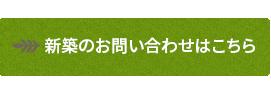 header_shinchiku