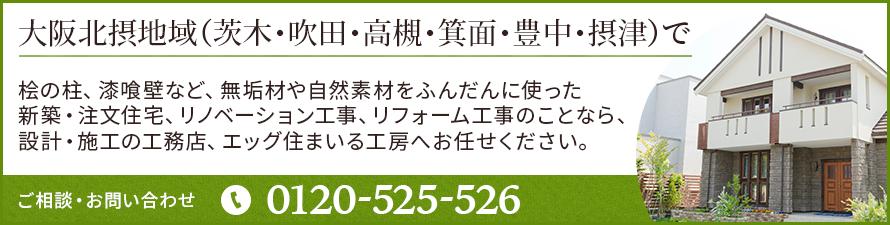 大阪北摂地域(茨木・吹田・高槻・箕面・豊中・摂津)で桧の柱、漆喰壁など、無垢材や自然素材をふんだんに使った 新築・注文住宅、リノベーション工事、リフォーム工事のことなら、設計・施工の工務店、エッグ住まいる工房へお任せください。