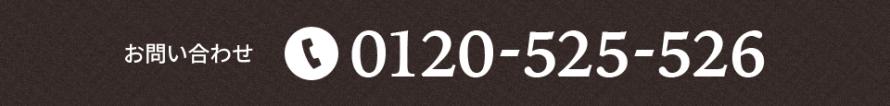 お問い合わせ 0120-525-526
