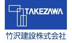 竹沢建設株式会社